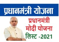 PM Modi Yojana 2021,PM Modi Schemes,pradhanmantri-yojna Government plan list