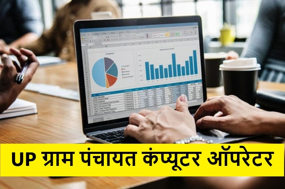 up gram gram panchayat computer operator bharti