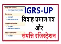Igrsup Gov In,IGRSUP Marriage Registration,IGRSUP Stamp Registration