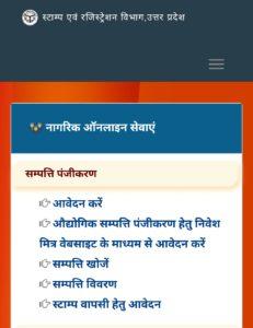 IGRSUP Vivah Panjikaran IGRSUP