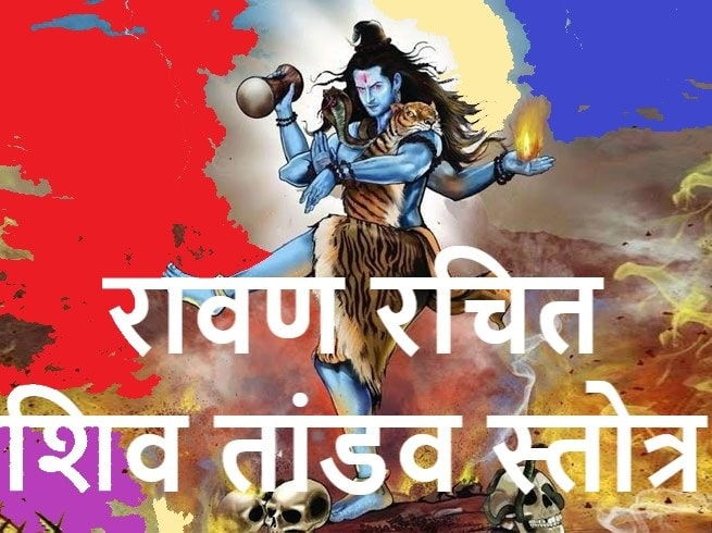 Shiv Tandav Lyrics, Shiv Tandav Stotram Lyrics In Sanskrit