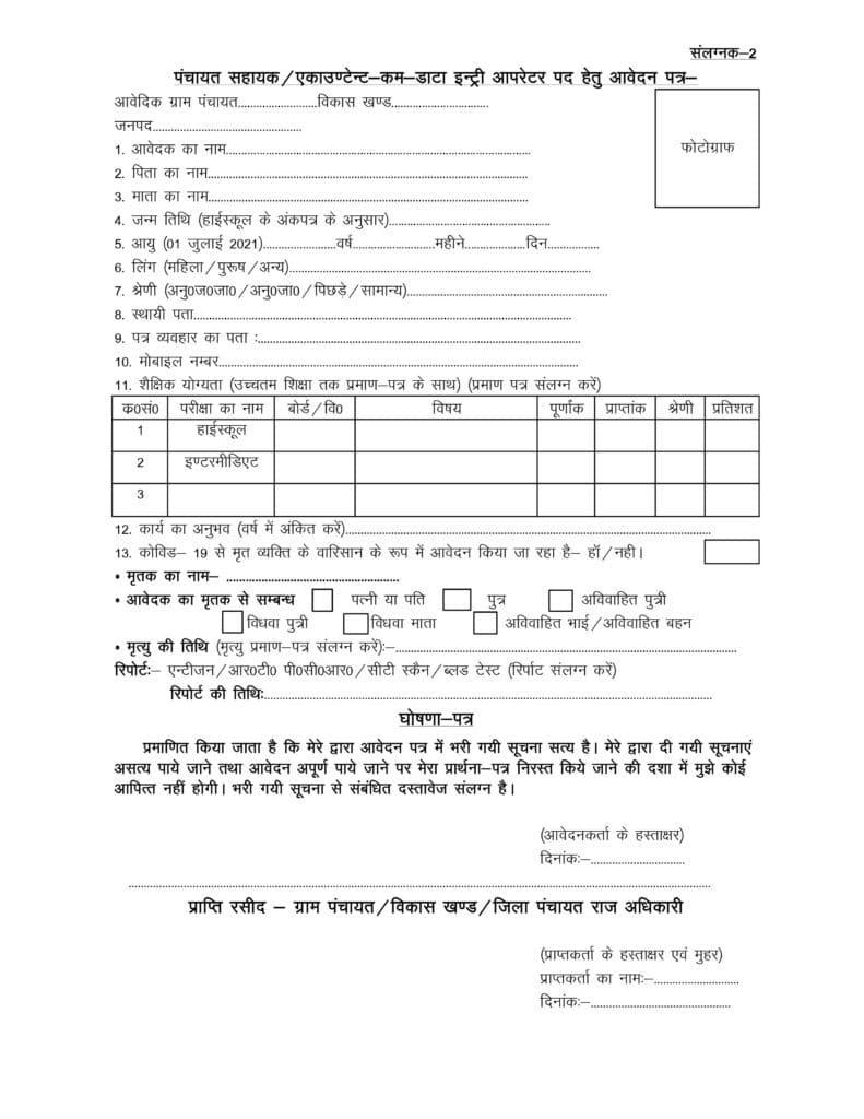 UP Panchayat Sahayak Avedan Form gram panchayat computer operator bharti