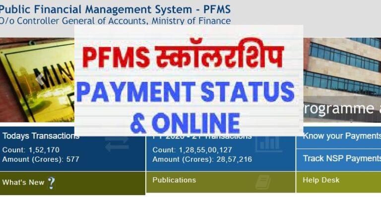 PFMS Scholarship 2021 PFMS Scholarship 2021