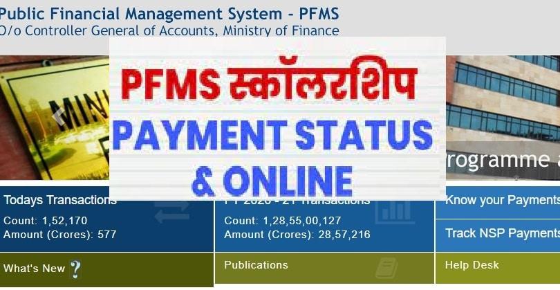 PFMS Scholarship 2021,Payment Status, Payslip Online @pfms.nic.in List